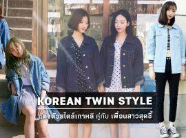 Korean Twin Style แต่งตัวสไตล์เกาหลี คู่กับ 'เพื่อนสาวสุดซี้' ให้ดูชิคทุกสถานการณ์ (สไตล์ #338)