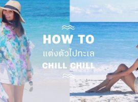 How to : 'แต่งตัวไปทะเล' สไตล์ Chill Chill กันเถอะ (ShopSpot Blogger #56)