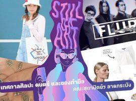 "ART STREET 2017 ""STILL ON ART"" เทศกาลศิลปะ ดนตรี และของทำมือ ชาวคณะสถาปัตย์ฯ ลาดกระบัง"