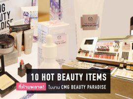 แนะนำ 10 เครื่องสำอางที่ห้ามพลาด! ในงาน CMG Beauty Paradise ที่เดอะมอลล์ทุกสาขา เอ็มโพเรียม และพารากอน