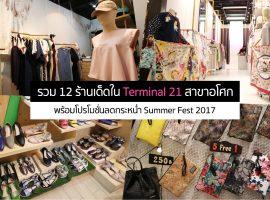 รวม 12 ร้านเด็ดใน Terminal 21 พร้อมโปรโมชั่น ลดกระหน่ำ! Summer Fest 2017