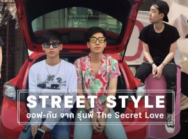Street Style ชิค ๆ ของ ออฟ-กัน จาก รุ่นพี่ The Secret Love (สไตล์ #352)