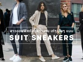 สาวออฟฟิศกับชุดทำงานแบบ Suit X Sneaker เท่ๆ มั่นๆ