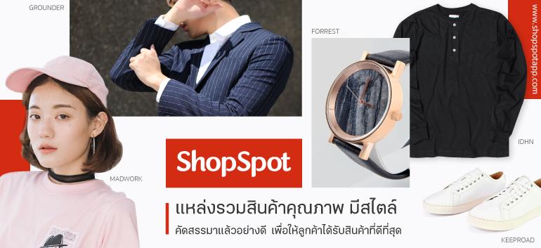 shopspot_content