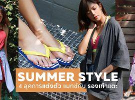 "Summer Style : 4 ลุค มิกซ์แอนด์แมทช์ ""รองเท้าแตะ"" ต้อนรับซัมเมอร์นี้! (สไตล์ #355)"