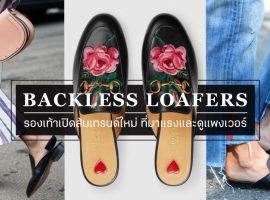 Backless Loafers รองเท้าเปิดส้นเทรนด์ใหม่ ที่มาแรงและดูแพงเวอร์ (สไตล์ #377)