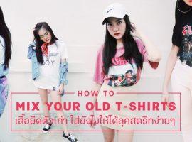 How To Mix Your Old T-Shirt เสื้อยืด ! ตัวเก่า ใส่ยังไงให้ได้ลุคสตรีทง่ายๆ (ShopSpot Blogger #62)