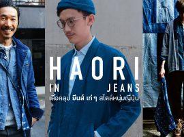 Haori in Jeans : เสื้อคลุม 'ยีนส์' เท่ ๆ สไตล์หนุ่มญี่ปุ่น (สไตล์ #358)