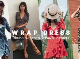 Wrap Dress เดรสผูกหน้า ใส่สบาย ทั้ง สาวอวบ สาวเฟิร์ม สาวสกินนี่ก็ดีหมด! (สไตล์ #356)