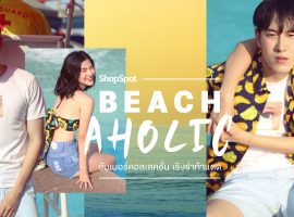Beachaholic :: ShopSpot Summer Collection 2017 เริงร่าท้าแดด ไปกับแฟชั่นสีสันสุดชิค !