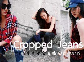 How To : แต่ง 'กางเกงยีนส์' ขาเต่อยังไงให้ดู Chic ในสไตล์สาวเปรี้ยวเท่ (ShopSpot Blogger #59)