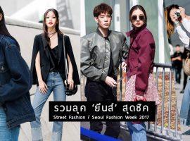 ส่องแฟชั่น ' ยีนส์ ' สุดชิคจาก Seoul Fashion Week 2017 (สไตล์ #359)