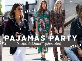 Pajamas Outfit ใส่ชุดนอน (ไม่ได้นอน) ออกไปเที่ยวให้ดูเก๋ชิคมีสไตล์ (สไตล์ #363)