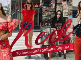 20 ไอเดียแมตช์เฉด 'สีแดง' ให้ดูแพง สวยท้าแดด Summer 2017 (สไตล์ #364)