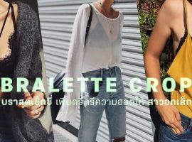 Bralette Crop บราสุดเซ็กซี่เพิ่มดรีกรีความฮอตให้ 'สาวอกเล็ก' (สไตล์ #360)