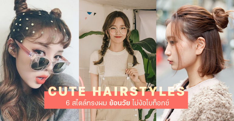 shopspot_cover_arl_cutehairstyle