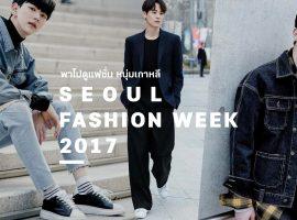 พาไปดูแฟชั่น 'หนุ่มเกาหลี' จาก Seoul Fashion Week 2017 (สไตล์ #361)