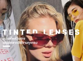 เทรนด์แว่นกันแดด Tinted Lenses สไตล์วินเทจ เลนส์หลากสีที่ดีงามทุกทรง (สไตล์ #366)