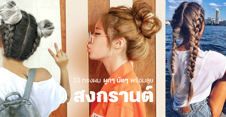 shopspot_cover_arl_songkran_hair