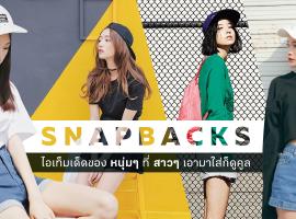Snapback ไอเท็มเด็ดของ 'หนุ่มๆ' ที่ 'สาวๆ' เอามาใส่ก็ดูคูล! (สไตล์ #370)