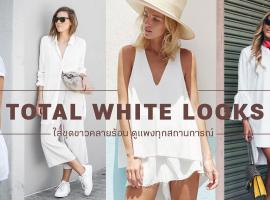50 Total White Looks ใส่ชุดขาวคลายร้อน ในซัมเมอร์นี้ให้ดูแพงทุกสถานการณ์ (สไตล์ #368)