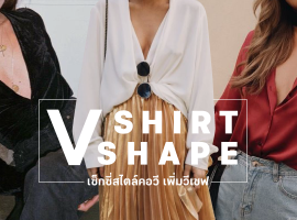 V-Shirt V-Shape เซ็กซี่สไตล์คอวี เพิ่มวีเชฟ สวยปังหุ่นดีด้วยชุดสุดเก๋ (สไตล์ #373)