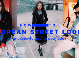 How To : Korean Street Look แต่งตัวชิคๆไปเที่ยวโซล ควงคู่โอปป้า! (ShopSpot Blogger #60 )
