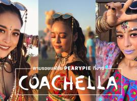 ตามรอยแฟชั่นโบโฮจัดหนัก! กับ 'PEARYPIE' ที่งาน Coachella 2017 (สไตล์ #374)