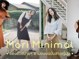 'แต่งตัวสบายๆ' ซัมเมอร์สไตล์ Mori Minimal ให้ Cute ตามแบบฉบับสาวญี่ปุ่น (สไตล์ #375)