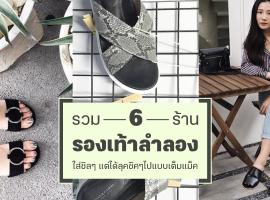"""รวม 6 ร้าน """"รองเท้าลำลอง"""" ที่ไว้ใส่ชิล ๆ แต่ได้ลุคชิค ๆ ไปแบบเต็มแม็กซ์ (รวมร้านค้าแนะนำ #138)"""