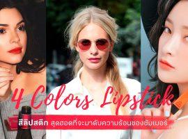 เทรนด์ 4 Colors 'สีลิปสติก' สุดฮอตที่จะมาดับความร้อนของ Summer (LOOKS #31)