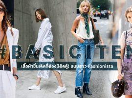 Basic Item เสื้อผ้าชิ้นเด็ดที่ต้องมีติดตู้! ถ้าอยากเก็ตลุคแบบ Fashionista (ความรู้ช้อปปิ้ง #93)