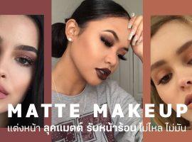 Matte Makeup แต่งหน้า ลุคแมตต์ รับหน้าร้อน ไม่ไหล ไม่มันกันเถอะ (LOOKS #30)