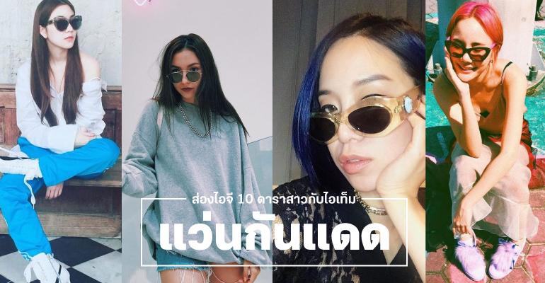 shopspot_cover_aprl_sunglasses
