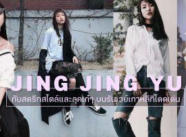 """"""" จิงจิง วริศรา ยู"""" กับสตรีทสไตล์และลุคเก๋ๆ บนรันเวย์เกาหลีที่โดดเด่นไม่แพ้ใคร (สไตล์ #381)"""