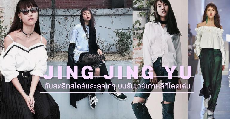 shopspot_cover_aprl_jingjing