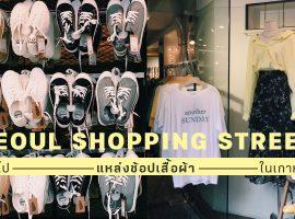 Seoul Shopping Street พาไป 'แหล่งช้อปเสื้อผ้า' ในเกาหลี พร้อมแนะนำสไตล์สาวโคเรีย !(Shopspot blogger #61)