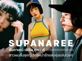 """บทสัมภาษณ์ : """"เฟิร์น ศุภนารี"""" สาวผมสั้นลุคญี่ปุ่นสุดน่ารักและหุ่นแซ่บเว่อร์"""