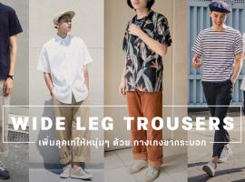 Wide Leg Trousers เพิ่มลุคเท่ให้หนุ่ม ๆ ด้วย กางเกงขากระบอก