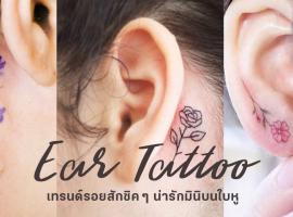 รวมไอเดีย Ear Tattoo เทรนด์รอยสักชิค ๆ น่ารักมินิบนใบหู