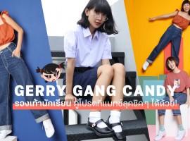 Gerry Gang Candy รองเท้านักเรียนคู่โปรดที่แมทช์ลุคชิค ๆ ได้ด้วย!
