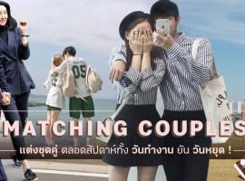 """Matching Couples แต่ง """" ชุดคู่ """" ตลอดสัปดาห์ทั้ง'วันทำงาน 'ยัน' วันหยุด' !"""