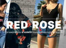 Red Rose กุหลาบแดง ลายดอกไม้ของ 'สายสตรีท' ขนความสวยมาปะทะความเท่แบบคูลๆ