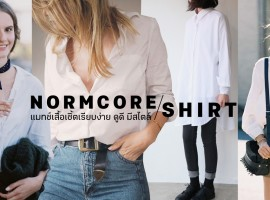 Normcore Shirt แมทช์เสื้อเชิ้ตเรียบง่ายแต่ดูดีมีสไตล์