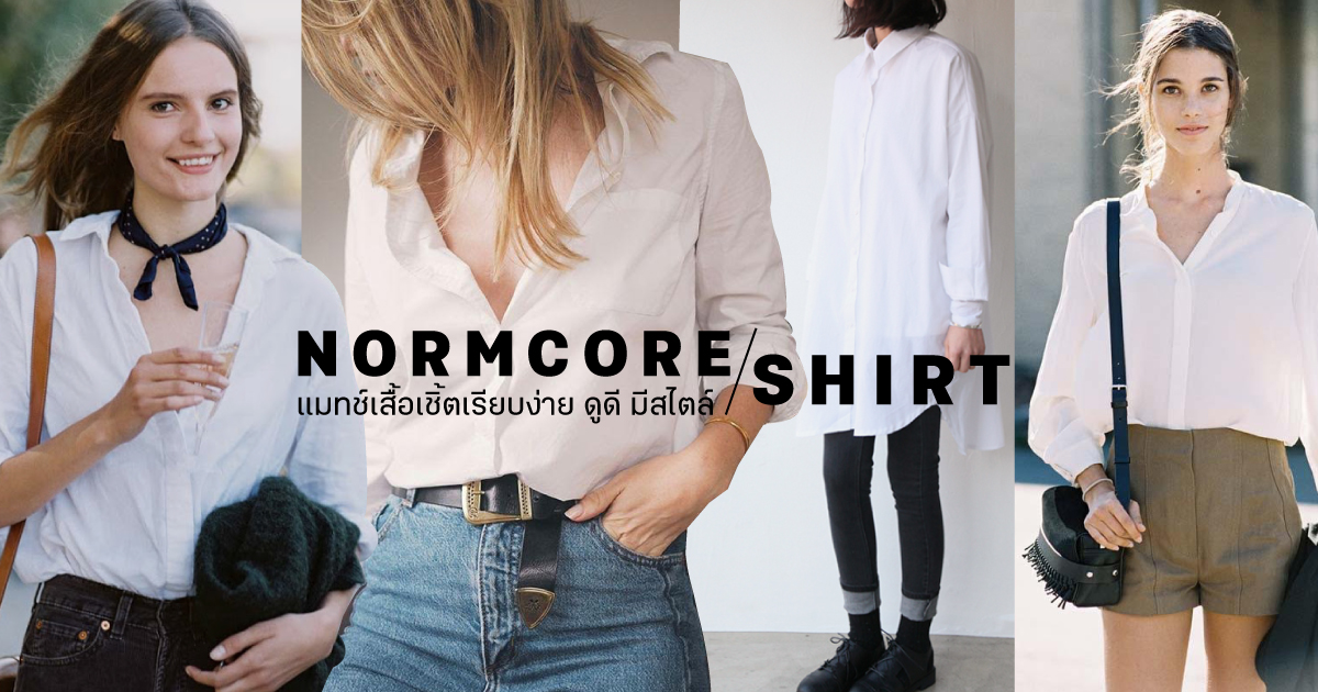 shopspot_covermay_normcore