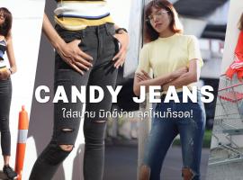 Hot Item ที่สาวๆ ต้องมี! กางเกงยีนส์ 'Candy Jeans' ใส่สบาย มิกซ์ง่าย ลุคไหนก็รอด!