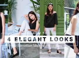 How to : 4 Elegant Looks ไป คาเฟ่ ชิลๆ ได้ลุคเรียบง่ายแต่ดูแพง (ShopSpot Blogger #62)