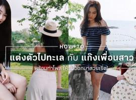 """How To : แต่งตัวไปทะเล กับ """"แก๊งเพื่อนสาว"""" พร้อมท่าโพสยังไงให้รูปถ่ายออกมาสวยเริ่ด! (ShopSpot Blogger #63)"""