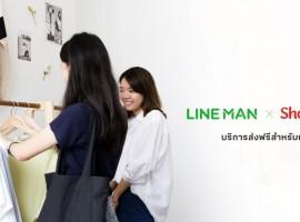 LINE MAN เอาใจพ่อค้าแม่ค้า กับบริการใหม่ รับ – ส่งพัสดุฟรี!