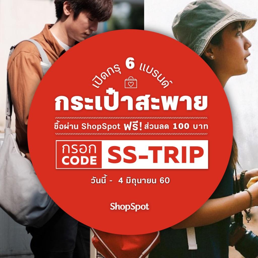shopspot_sow_bag_code_edit